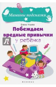 Побеждаем вредные привычки у ребенка
