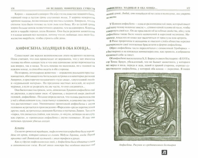 Иллюстрация 1 из 32 для 100 великих мифических существ - Николай Непомнящий | Лабиринт - книги. Источник: Лабиринт
