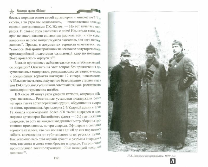 Иллюстрация 1 из 18 для Маршал Говоров - Вадим Телицын | Лабиринт - книги. Источник: Лабиринт