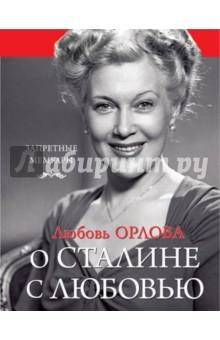 Обложка книги Любовь Орлова. О Сталине с любовью