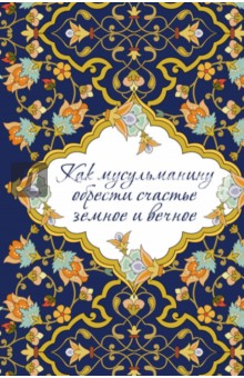 Как мусульманину обрести счастье земное и вечноеИслам<br>Вашему вниманию предлагаются тщательно отобранные краткие рекомендации из книги Не грусти! Рецепты счастья и лекарство от грусти. Как перестать печалиться и грустить? Как сделать свою жизнь светлее и радостнее? Как избежать депрессий? Как обрести уверенность в себе? Нужно посмотреть на жизнь другими глазами! Как? Ответ вы найдёте на страницах этой книги.<br>