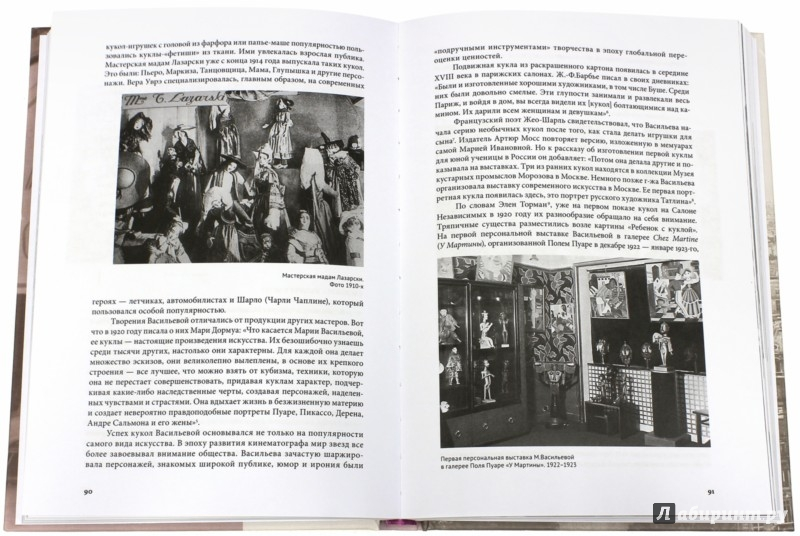 Иллюстрация 1 из 2 для Мария Васильева. Чужая своя - Ада Раев | Лабиринт - книги. Источник: Лабиринт