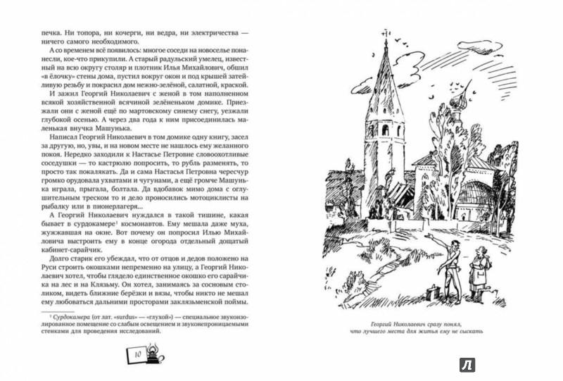 Иллюстрация 1 из 32 для Тайна старого Радуля - Сергей Голицын | Лабиринт - книги. Источник: Лабиринт