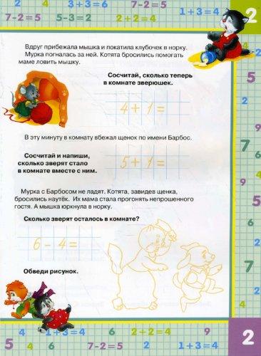 Иллюстрация 1 из 20 для Считаем и сравниваем - О. Александрова | Лабиринт - книги. Источник: Лабиринт