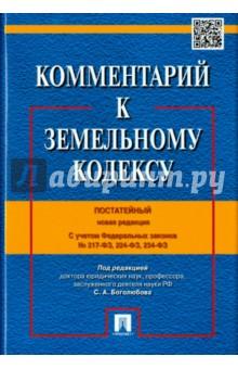 Комментарий к Земельному кодексу Российской Федерации. Постатейный. С учетом ФЗ № 217, 224, 234