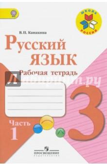 Русский язык. 3 класс. Рабочая тетрадь. В 2-х частях. Часть 1. ФГОС