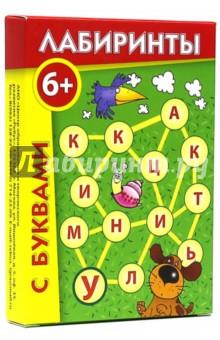 Лабиринты с буквамиКарточные игры для детей<br>Наши задания будут полезны для тех, кто только научился складывать буквы в слоги, а слоги - в слова.<br>В наборе: 18 лабиринтов, 17 метаграмм, инструкция.<br>Для детей старше 6-ти лет.<br>Сделано в России.<br>