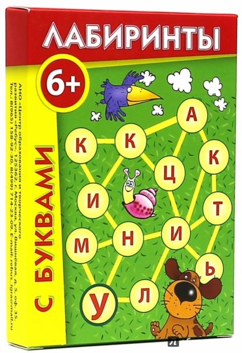 Иллюстрация 1 из 17 для Лабиринты с буквами - Татьяна Барчан | Лабиринт - игрушки. Источник: Лабиринт