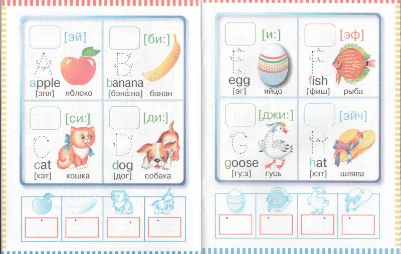 Английская азбука своими руками 2 класс распечатать
