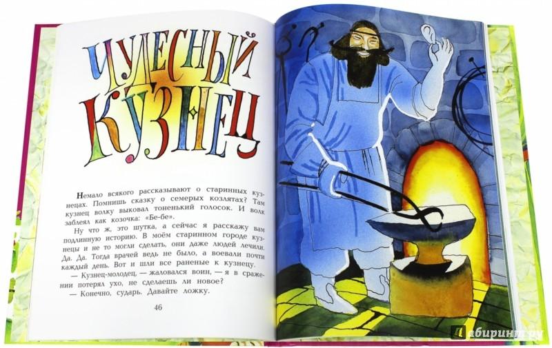 Иллюстрация 1 из 51 для Сказки старинного города - Геннадий Цыферов | Лабиринт - книги. Источник: Лабиринт