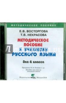 Русский язык. 4 класс. Методическое пособие (CD)