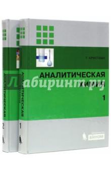 Аналитическая химия. В 2-х томах