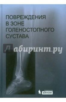 Повреждения в зоне голеностопного сустава. Атлас (+CD)