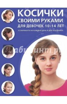 Косички своими руками для девочек 10-14 лет. 32 варианта на каждый день и для праздника