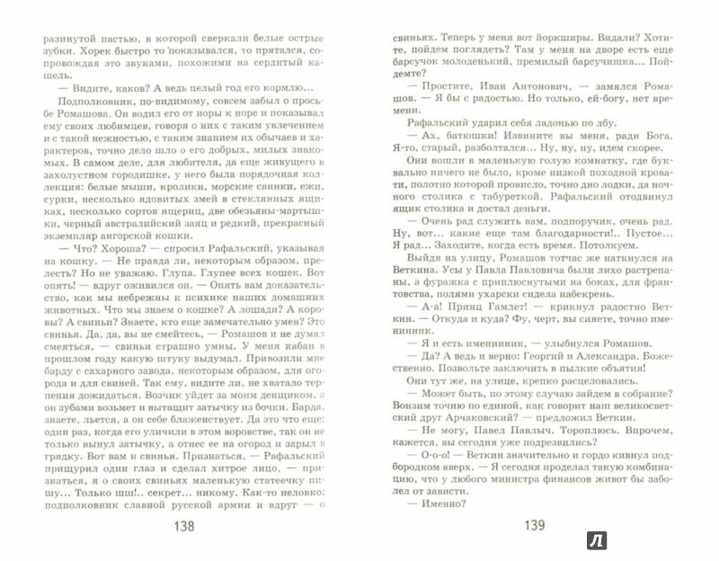 Иллюстрация 1 из 4 для Поединок - Александр Куприн | Лабиринт - книги. Источник: Лабиринт