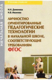 Личностно ориентированные педагогические технологии в начальной школе, соответсвующ.треб. ФГОС