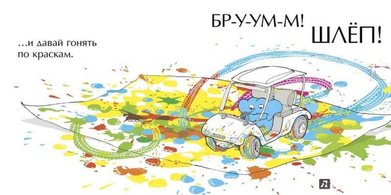 Иллюстрация 1 из 32 для Мимбо-Джимбо рисует - Якоб Стрид | Лабиринт - книги. Источник: Лабиринт