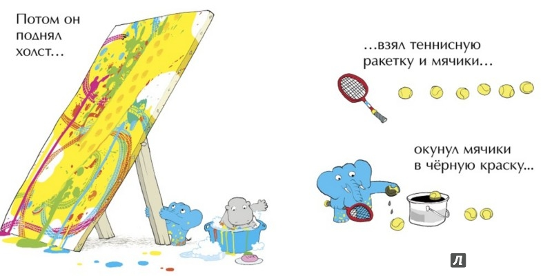 Иллюстрация 3 из 32 для Мимбо-Джимбо рисует - Якоб Стрид | Лабиринт - книги. Источник: Лабиринт