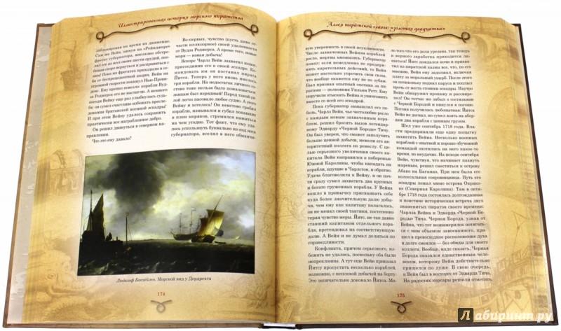 Иллюстрация 1 из 4 для Иллюстрированная история морского пиратства - Ростислав Грищенков | Лабиринт - книги. Источник: Лабиринт