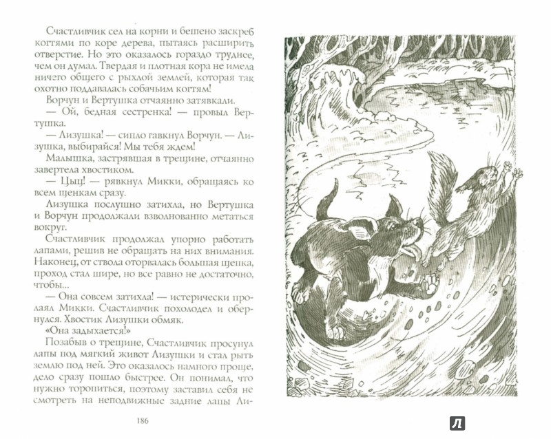 Иллюстрация 1 из 18 для Хроники стаи. Тьма наступает - Эрин Хантер | Лабиринт - книги. Источник: Лабиринт