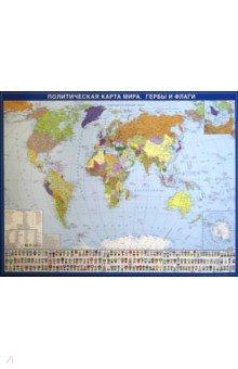 Политическая карта мира. Гербы и флаги. М 1:58 млн.Атласы и карты мира<br>Формат: 59 х 41,5 см.<br>Двусторонняя ламинация.<br>На плотном картоне.<br>Масштаб 1: 58 000 000<br>