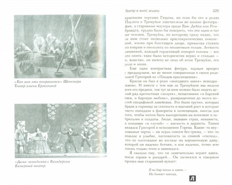 Иллюстрация 1 из 8 для Театр в моей жизни. Мемуары московской фифы - Татьяна Щепкина-Куперник   Лабиринт - книги. Источник: Лабиринт