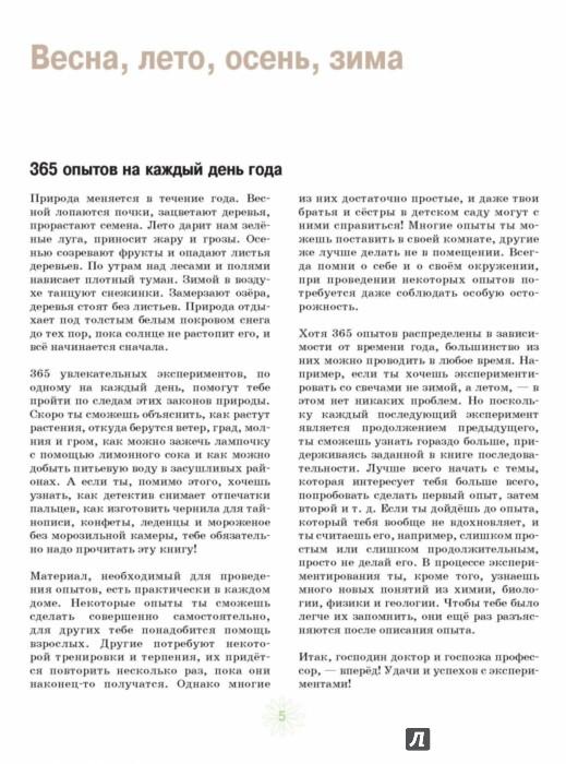 Иллюстрация 1 из 20 для 365 экспериментов на каждый день - Саан Ван | Лабиринт - книги. Источник: Лабиринт