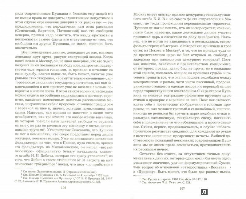 Иллюстрация 1 из 7 для Рассказы о Пушкине - Николай Лернер | Лабиринт - книги. Источник: Лабиринт