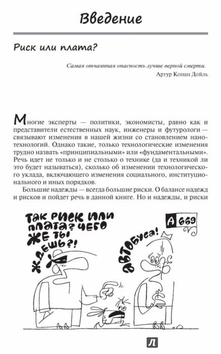 Иллюстрация 1 из 12 для Наполовину мертвый кот, или Чем нам грозят нанотехнологии | Лабиринт - книги. Источник: Лабиринт