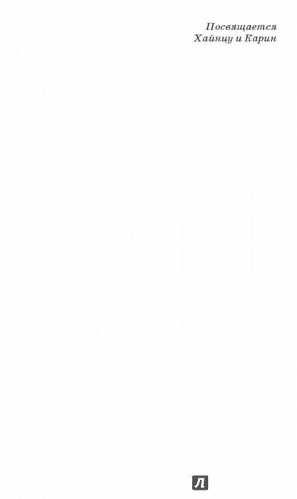 Иллюстрация 1 из 12 для Растут ли волосы у покойника? Мифы современной науки - Эрнст Фишер | Лабиринт - книги. Источник: Лабиринт