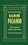 Василий Розанов: Апокалипсис нашего времени