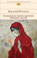 Василий Розанов: Апокалипсис нашего времени. Опавшие листья