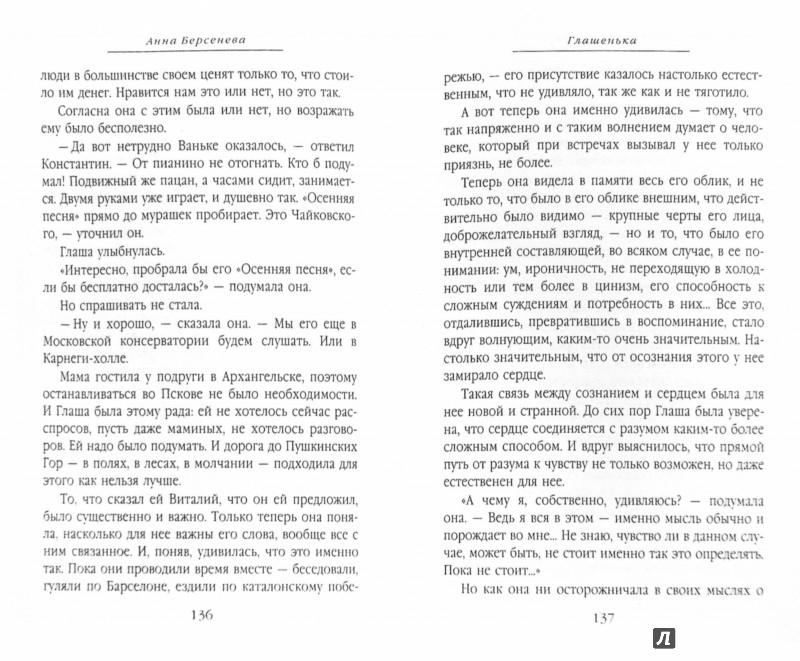 Иллюстрация 1 из 13 для Глашенька - Анна Берсенева | Лабиринт - книги. Источник: Лабиринт