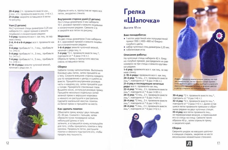 Иллюстрация 1 из 13 для Вяжем грелки для яиц. Мода вкрутую - Сьюзи Джонс   Лабиринт - книги. Источник: Лабиринт