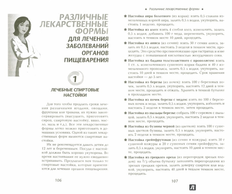 Иллюстрация 1 из 6 для Лечим желудок и кишечник - Галина Сергеева   Лабиринт - книги. Источник: Лабиринт