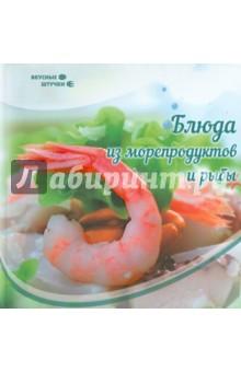 Блюда из морепродуктов и рыбыБлюда из рыбы и морепродуктов<br>Эта книга - настоящий подарок гурманам и тем, кто заботится о здоровом и полноценном питании. В ней вы сможете найти простые рецепты интересных, ярких, а главное полезных блюд. Красочные иллюстрации и пошаговые рецепты помогут создать настоящий кулинарный шедевр. Порадуйте родных и близких вкусной и здоровой едой!<br>