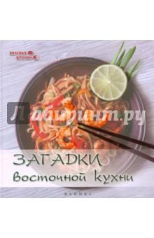 Загадки восточной кухниНациональные кухни<br>В этой книге собраны рецепты загадочных и по-настоящему экзотических кухонь мира. Блюда из мяса, рыбы, овощей, необычные супы и причудливые закуски. Что-то может показаться вам очень пряным и острым, что-то отличается нежным и изысканным вкусом. Удивите своих родных и близких загадочными блюдами Востока!<br>