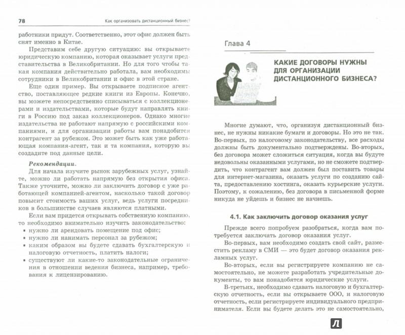 Иллюстрация 1 из 15 для Как организовать дистанционный бизнес? - Екатерина Шестакова | Лабиринт - книги. Источник: Лабиринт