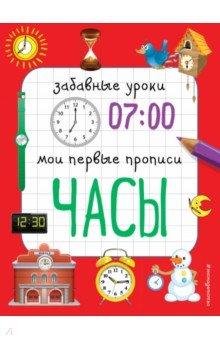 ЧасыОбучение письму. Прописи<br>Книга предназначена для детей 5-7 лет. Играя с книгой, обсуждая, что нарисовано на картинках, обводя линии, дорисовывая и раскрашивая  картинки, ребёнок  быстро научиться определять время  на механических и электронных часах, и подготовит руку к письму. Задания, содержащиеся в книге, расширят кругозор малыша и будут способствовать развитию мелкой моторики, творческих способностей, внимательности, фантазии, логического мышления.<br>Для старшего дошкольного возраста.<br>