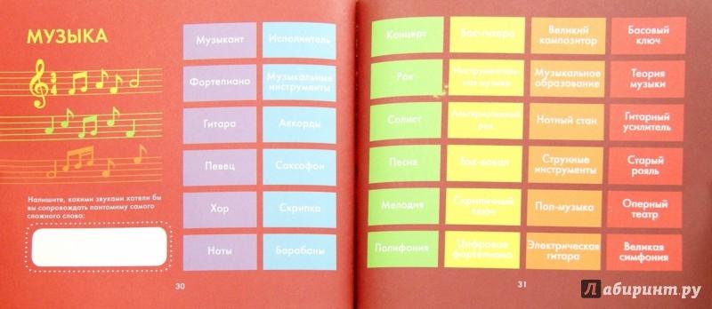 Иллюстрация 1 из 7 для Самые сложные слова для игры в пантомимы - Ирина Парфенова | Лабиринт - книги. Источник: Лабиринт