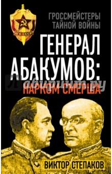 Генерал Абакумов. Нарком СМЕРШаВоенные деятели<br>Виктор Абакумов - министр государственной безопасности сталинской эпохи. Он был одним из самых могущественных и загадочных руководителей того времени. Сегодня существуют два диаметрально противоположных образа Абакумова: одни считают его палачом и инициатором массовых политических репрессий, другие - честным, принципиальным и талантливым представителем отечественных спецслужб. <br>Автор, специалист по истории спецслужб, опираясь на многочисленные архивные материалы, пытается опровергнуть все мифы и легенды об Абакумове и воссоздать подлинный образ этого поистине незаурядного человека.<br>