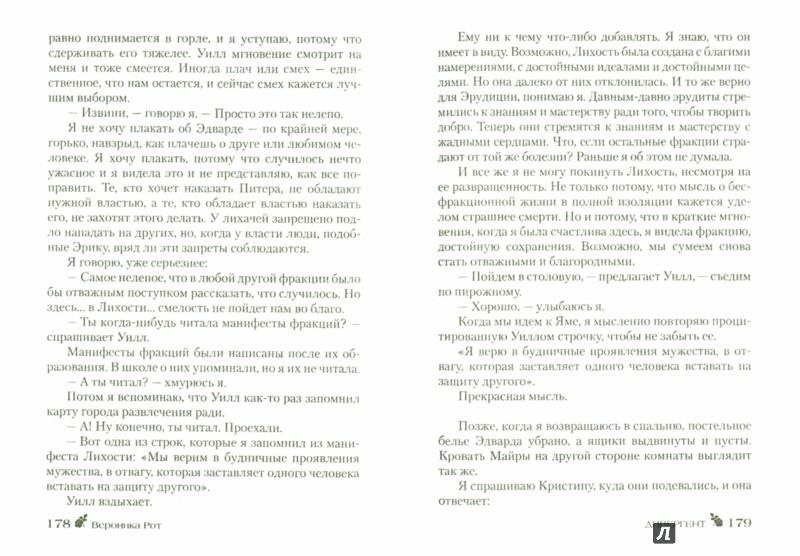Иллюстрация 1 из 13 для Дивергент (исправленное издание) - Вероника Рот   Лабиринт - книги. Источник: Лабиринт