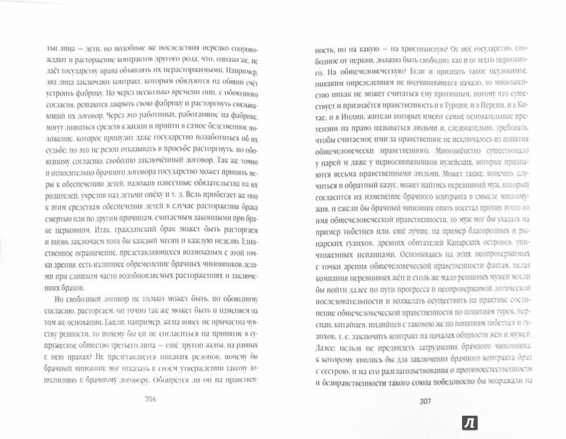 Иллюстрация 1 из 10 для Россия и Европа - Николай Данилевский | Лабиринт - книги. Источник: Лабиринт