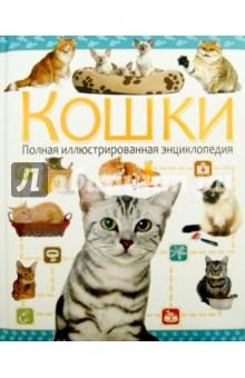 Кошки. Полная иллюстрированная энциклопедияКошки<br>Кошка - это умное и симпатичное создание, с давних пор всеми любимый член семьи. У нее очень капризный и независимый характер: то кусается, то царапается, то вдруг ласково и трогательно мурлычет. Наша книга поможет вам разгадать загадки сложных кошачьих повадок и привычек, не поддающихся логическому объяснению, познакомит вас со всем многообразием мира кошек. Пушистая ангорская или забавная шотландская, экзотическая сингапурская или обычная домашняя внесут в ваш дом уют и подарят теплоту общения. Известно, что кошка может прекрасно позаботиться о себе сама, но помните, что ей очень нужна забота хозяина. Из нашей энциклопедии вы узнаете, как правильно ухаживать за ней, кормить и лечить, как получить от нее потомство и подготовить к выставке. Большая иллюстрированная энциклопедия будет хорошим подарком для всех, у кого в доме живет это красивое и грациозное животное  - кошка.<br>