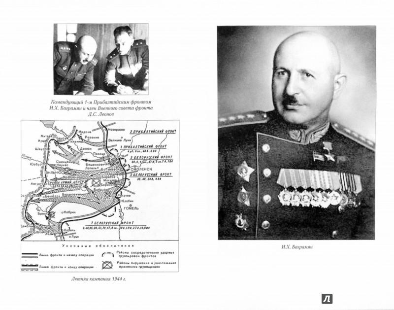 Иллюстрация 1 из 10 для Так шли мы к победе - Иван Баграмян   Лабиринт - книги. Источник: Лабиринт