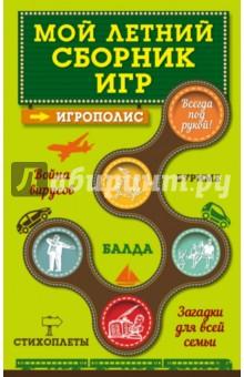 Парфенова Ирина Ивановна Мой летний сборник игр