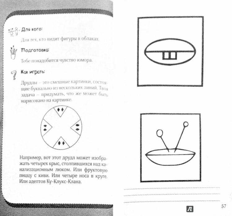 Иллюстрация 1 из 25 для Лучшие игры в дорогу для развития воображения - Ирина Парфенова   Лабиринт - книги. Источник: Лабиринт