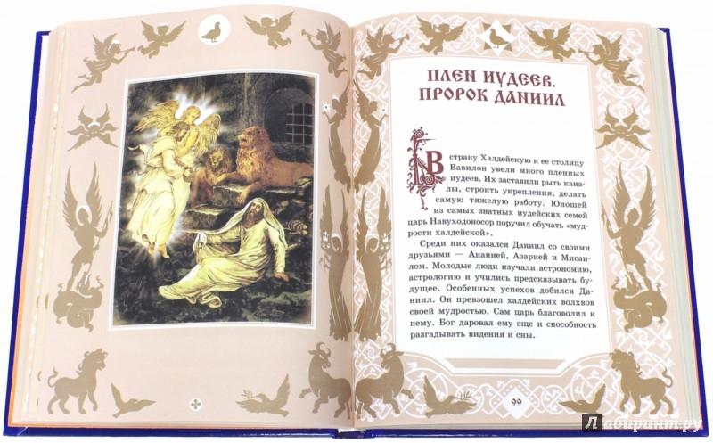Иллюстрация 1 из 18 для Библия для детей | Лабиринт - книги. Источник: Лабиринт