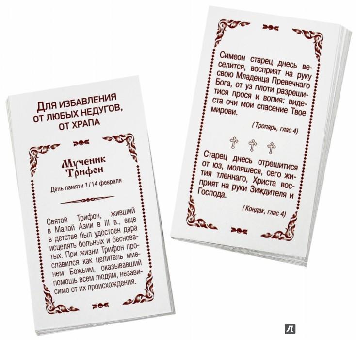 Иллюстрация 1 из 8 для Молитвы на исцеление, крепкое здоровье и долгую жизнь (набор из 74 карточек) | Лабиринт - книги. Источник: Лабиринт