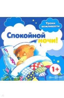 Савушкин С. Н., Фролова Г. А. Уроки вежливости. Спокойной ночи! От 1 года